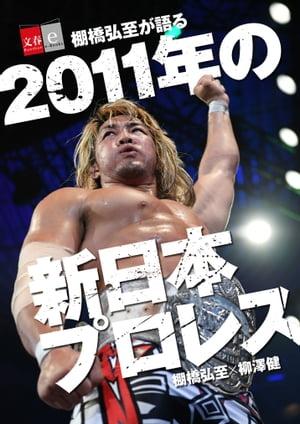 棚橋弘至が語る「2011年の新日本プロレス」【文春e-Books】【電子書籍】[ 棚橋弘至 ]