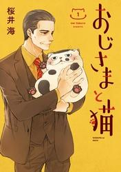 おじさまと猫 1巻【電子書籍】[ 桜井海 ]