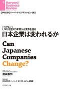 日本企業は変われるか