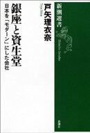 銀座と資生堂ー日本を「モダーン」にした会社ー(新潮選書)