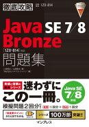 徹底攻略 Java SE 7/8 Bronze 問題集[1Z0-814]対応