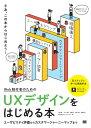 Web制作者のためのUXデザインをはじめる本 ユーザビリティ評価からカスタマージャーニーマップまで【電子書籍】[ 玉飼…