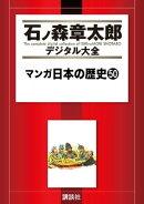 マンガ日本の歴史(50)