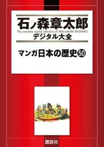 マンガ日本の歴史(50)【電子書籍】[ 石ノ森章太郎 ]