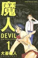 魔人〜DEVIL〜(1)