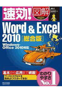 速効!図解Word&Excel2010Windows・Office2010対応