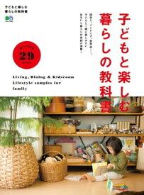 子どもと楽しむ暮らしの教科書【電子書籍】