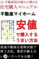 元・不動産屋が秘かに教える住宅購入マニュアル