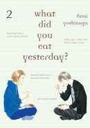 What Did You Eat Yesterday? 2