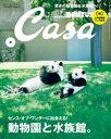 Casa BRUTUS(カーサ ブルータス) 2017年 8月号 [動物園と水族館。]【電子書籍】[ カーサブルータス編集部 ]
