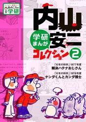 内山安二コレクション 2