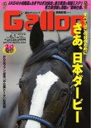 週刊Gallop 2014年6月1日号