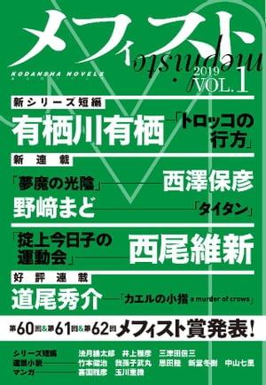メフィスト 2019 VOL.1【電子書籍】[ 講談社 文芸第三出版部 ]