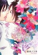 愛のかたち【おまけ漫画付き電子限定版】【立ち読み版】
