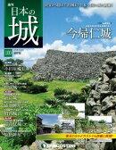 日本の城 改訂版 第100号