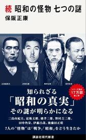 続 昭和の怪物 七つの謎【電子書籍】[ 保阪正康 ]