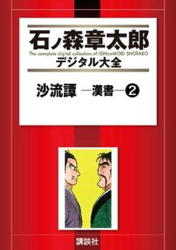 沙流譚 ー漢書ー(2)