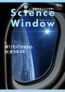 Science Window 2018年夏号(7-9月号)/12巻2号