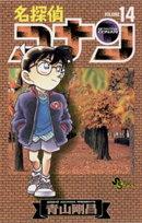 名探偵コナン(14)