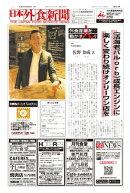 【2019/3/25号】 日本外食新聞