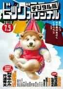 ビッグコミックオリジナル 2019年13号(2019年6月20日発売)