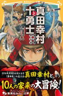 真田幸村と十勇士