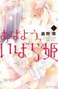 おはよう、いばら姫6巻【電子書籍】[ 森野萌 ]