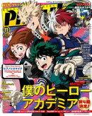 PASH! 2018年 11月号