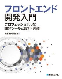 フロントエンド開発入門 プロフェッショナルな開発ツールと設計・実装【電子書籍】[ 安達稜 ]
