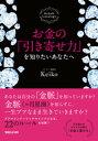 お金の「引き寄せ力」を知りたいあなたへ Keiko的Lunalogy【電子書籍】[ Keiko ]