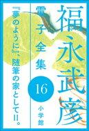 福永武彦 電子全集16 『夢のように』、随筆の家としてII。