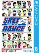 SKET DANCE モノクロ版 8