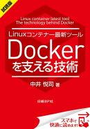Linuxコンテナー最新ツール Dockerを支える技術(日経BP Next ICT選書) 試読版