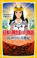 日本の神さまたちの物語 はじめての「古事記」