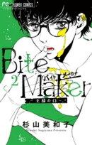 Bite Maker 〜王様のΩ〜(2)