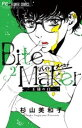 Bite Maker 〜王様のΩ〜(2)【電子書籍】[ 杉山美和子 ]