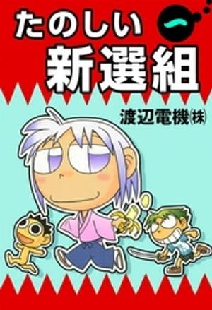たのしい新選組 (1)【電子書籍】[ 渡辺電機(株) ]