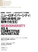 ニューロダイバーシティ:「脳の多様性」が競争力を生む