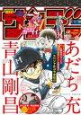 週刊少年サンデー 2019年18号(2019年4月3日発売)【電子書籍】