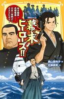 伝記シリーズ 幕末ヒーローズ!! 坂本龍馬・西郷隆盛……日本の夜明けをささえた8人!