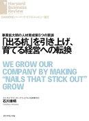「出る杭」を引き上げ、育てる経営への転換