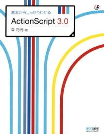 基本からしっかりわかるActionScript 3.0【電子書籍】[ 森 巧尚 ]