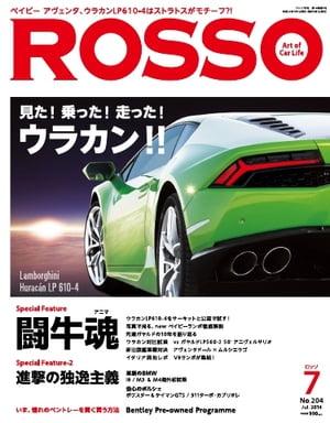 ROSSO 2014年7月号2014年7月号【電子書籍】