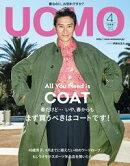UOMO 2018年4月号【無料試し読み版】