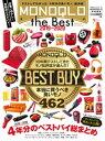 100%ムックシリーズ MONOQLO the Best 2019〜2020【電子書籍】[ 晋遊舎 ]