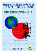 東日本大震災で考えるインターネット活用