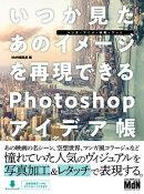 いつか見たあのイメージを再現できるPhotoshopアイデア帳[マンガ・アニメ・映画・アート]