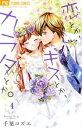 恋とか、キスとか、カラダとか。(4)【電子書籍】[ 千葉コズエ ]