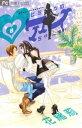 ヒミツのアイちゃん(8)【電子書籍】[ 花緒莉 ]