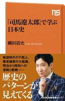 「司馬?太郎」で学ぶ日本史